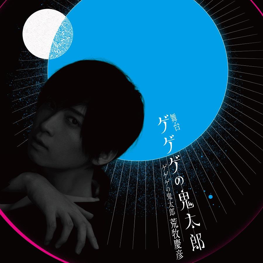 荒牧慶彦が鬼太郎に 舞台「ゲゲゲの鬼太郎」キャスト発表、ねこ娘は上坂すみれ イメージ画像