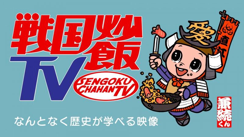 【戦国炒飯TV】うつけ坂49・新ユニット『2代目TENKA FIVE』のオーディション開催 イメージ画像