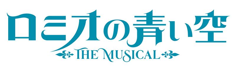 ミュージカル「ロミオの青い空」