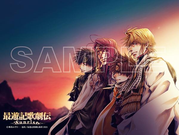 『最遊記歌劇伝-Sunrise-』×タワレコ、ポップアップショップが9・10月に開催 イメージ画像