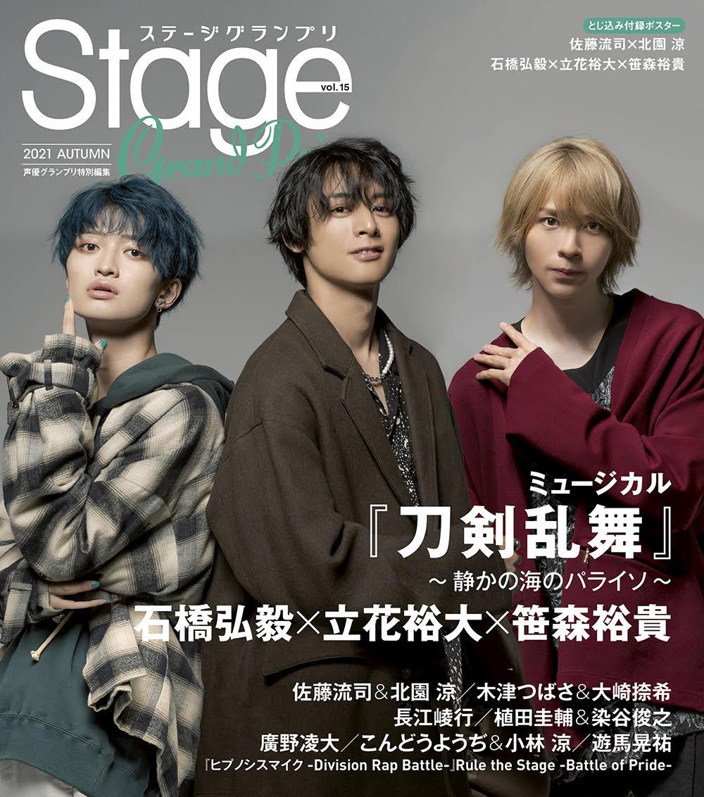 佐藤流司&北園涼ら登場、『ステージグランプリ vol.15』表紙・裏表紙が公開 イメージ画像