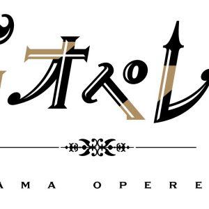 「青山オペレッタ THE STAGE」第2弾、小林竜之が出演 キャラクターイラストも公開 イメージ画像