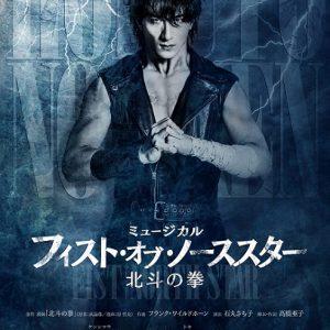平原綾香&May'nがユリアに、ミュージカル『北斗の拳』出演決定 イメージ画像