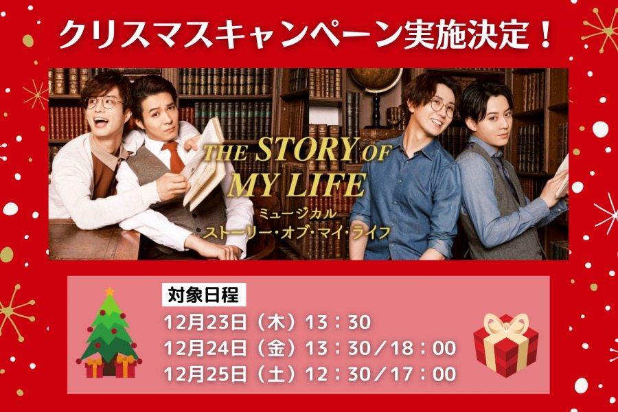 『ストーリー・オブ・マイ・ライフ』田代万里生・平方元基らによるトークイベント開催 イメージ画像