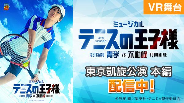 テニミュ4thシーズン「青学vs不動峰」がVR映像配信スタート イメージ画像