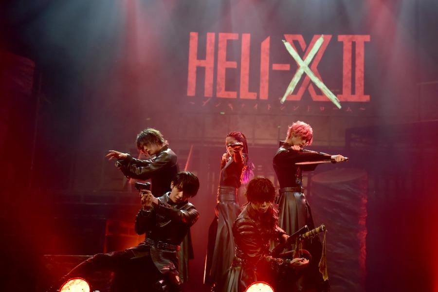 積み重なる地獄が心地いい 世界観を深化させる舞台「HELI-X II」ゲネプロレポート イメージ画像