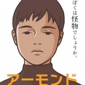 『アーモンド』が舞台化 ユンジェとゴニを⻑江崚⾏&眞嶋秀⽃のWキャストで イメージ画像