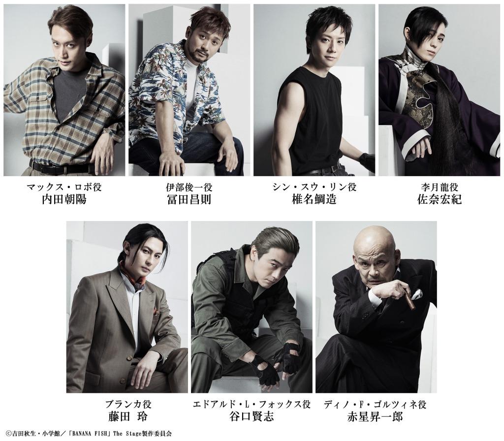 「BANANA FISH」後編 水江建太・岡宮来夢ら9人のキャラクタービジュアル解禁 イメージ画像