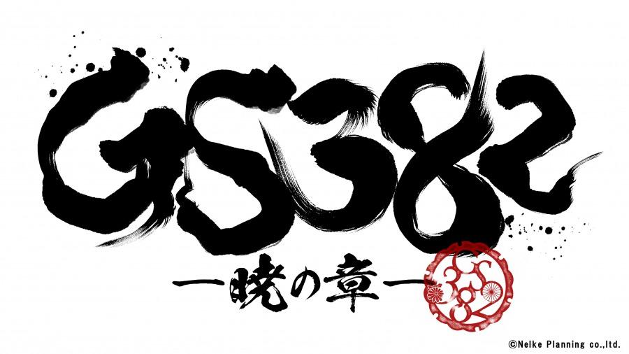 『GS382 ―暁の章―』