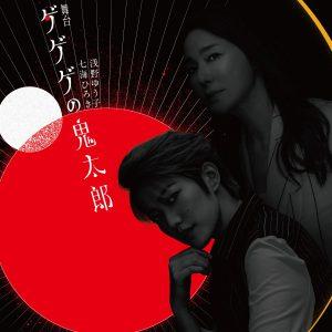 舞台「ゲゲゲの鬼太郎」七海ひろき・浅野ゆう子が出演決定 ビジュアルが公開 イメージ画像