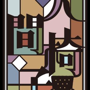 猪野広樹&北村諒が江戸川乱歩の世界へ 『人間椅子』キャスト・公演配信期間解禁 イメージ画像