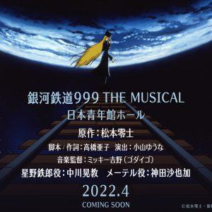 中川晃教&神田沙也加が鉄郎とメーテルに 『銀河鉄道999 THE MUSICAL』上演 イメージ画像