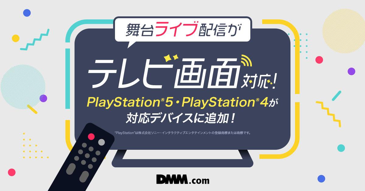 DMM舞台ライブ配信がテレビ画面で視聴可能に プレステ5・プレステ4に対応 イメージ画像