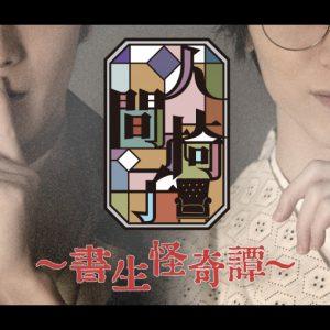 新解釈・江戸川乱歩「人間椅子」、オンラインドラマシアターで配信 イメージ画像