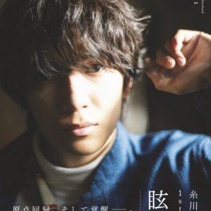 糸川耀士郎、ファンは「一番なくてはならない存在」 1st写真集「眩耀」発売に感無量 イメージ画像