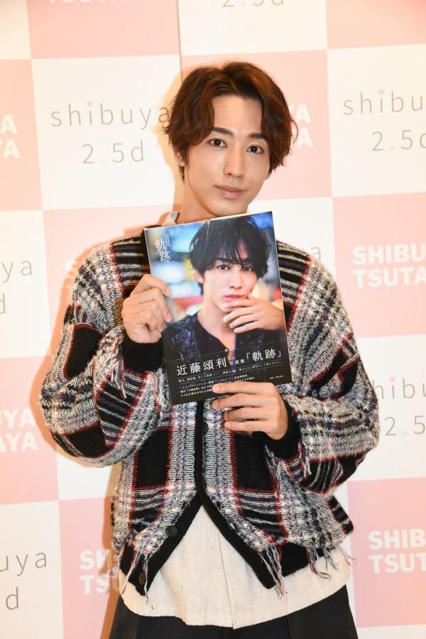 近藤頌利「たくさんの愛を受け取った」 1st写真集発売記念イベントで明かすファンへの思い イメージ画像